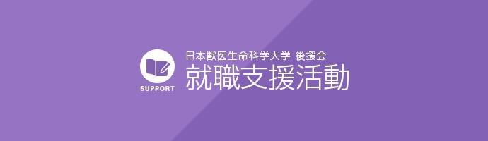 令和2年度 後援会主催 WEB就職活動説明会 公開中!