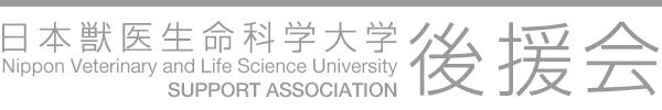 日本獣医生命科学大学 後援会